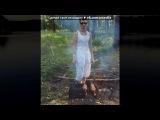 «С моей стены» под музыку  Европа Плюс Live 2012 - 2013. Picrolla